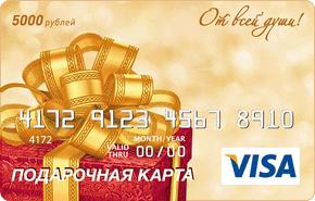 rs_visa_gift_290x185