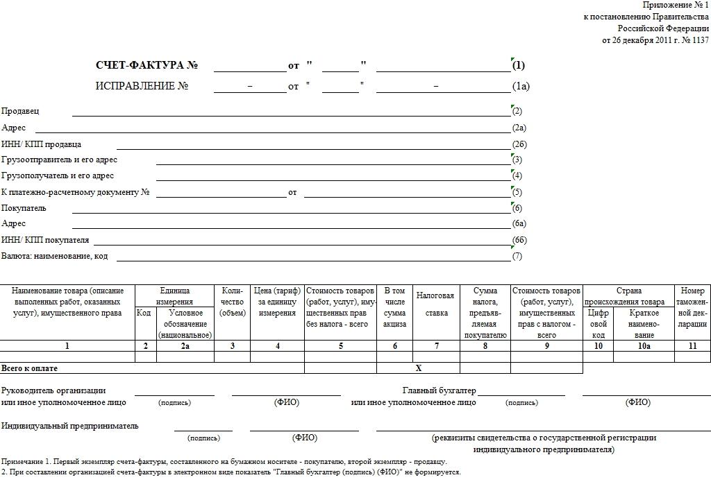 Бланки Счетов Счетов Фактуры