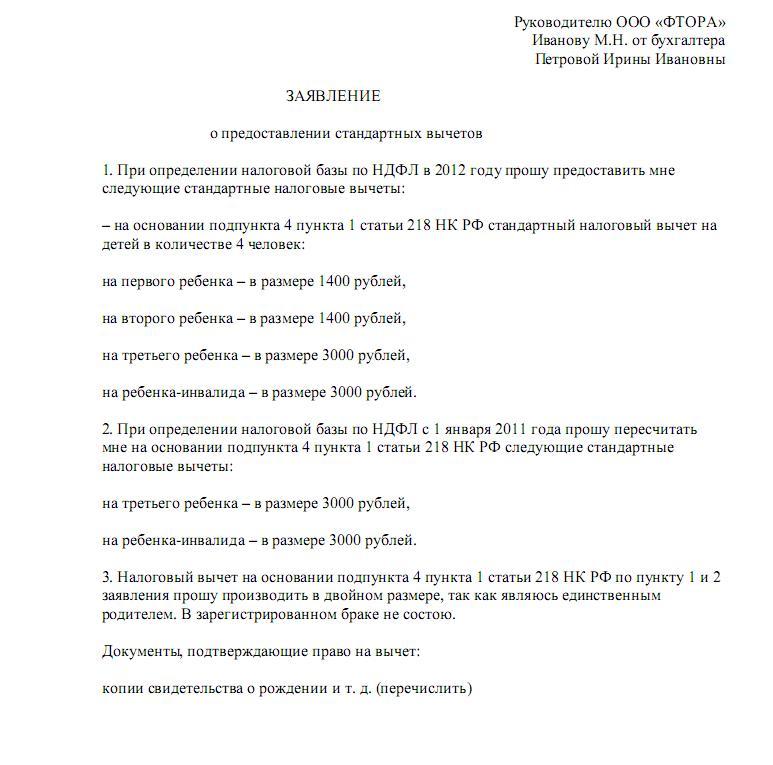 Заявление на вычеты на детей 2015 образец - fa767