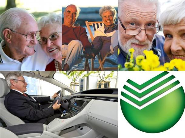 sberbank-kredit-dlya-pensionerov