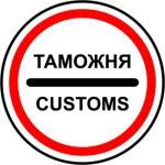 tamozhennyj-kalkulyator