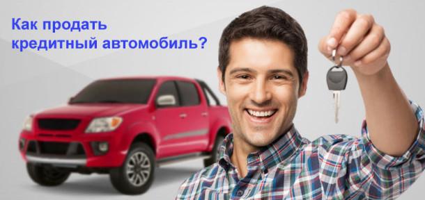 Kak-prodat`-kreditny`j-avtomobil`