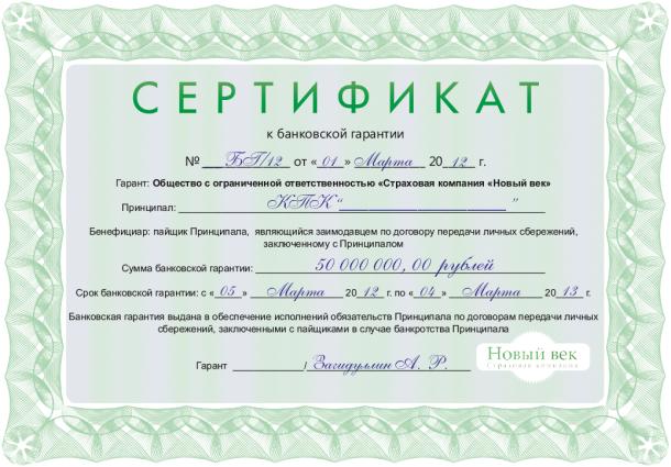 Sertifikat k Bankovskoy garantii