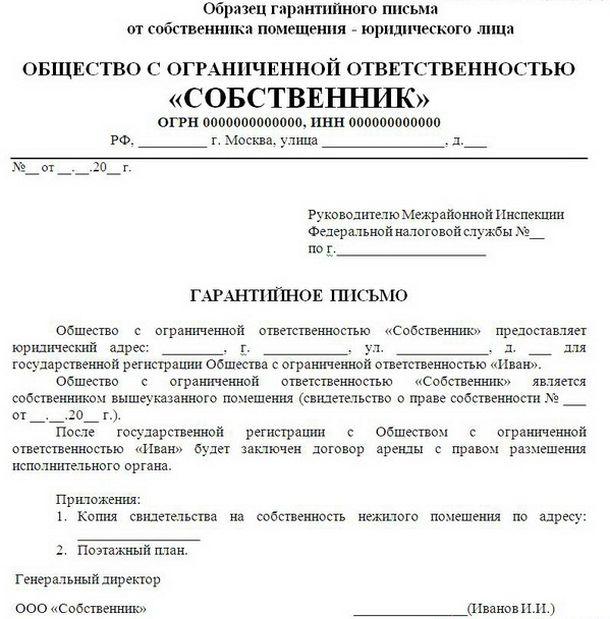 Письмо Согласие Арендодателя На Субаренду Образец - фото 9
