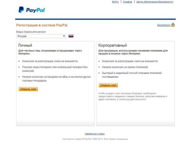 Изображение - Как открыть счет paypal в россии pp-1-610x467