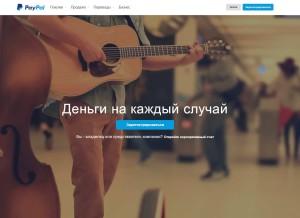 Изображение - Как открыть счет paypal в россии pp-300x218