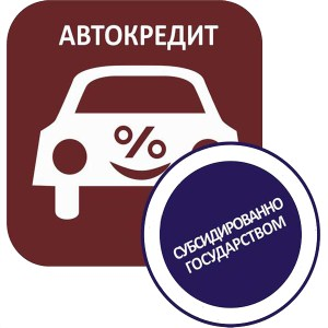 avtokredit-po-gosprogramme