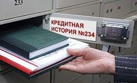 kreditnuiu-istoriiu