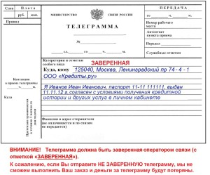 telegramma