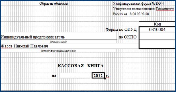 obrasez-kassovoy-knigi2