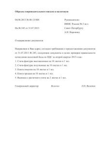 soprovoditelnoe-pismo-v-nalogovuu_