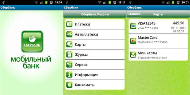 Приложение «Мобильный банк»