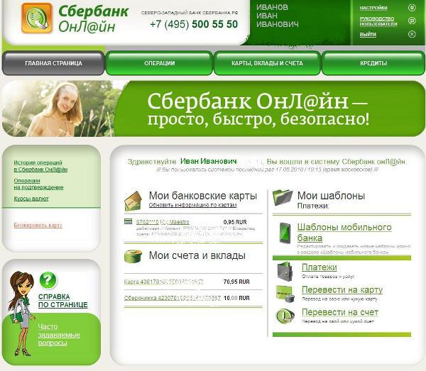 sbarbank-online