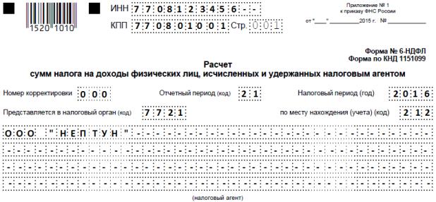 Titulnyj-list-6ndfl