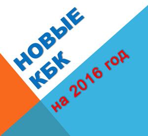 kbk-2016