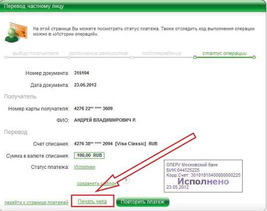 Банк москвы рассчитать потребительский кредит