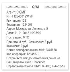 Chek qiwi wallet