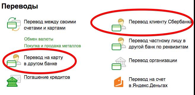 onlayn-zayavka-na-zaym-na-kartu-onlayn