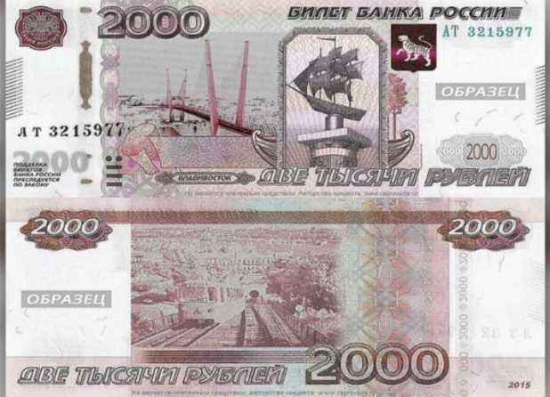 banknota-v-2000-rublej