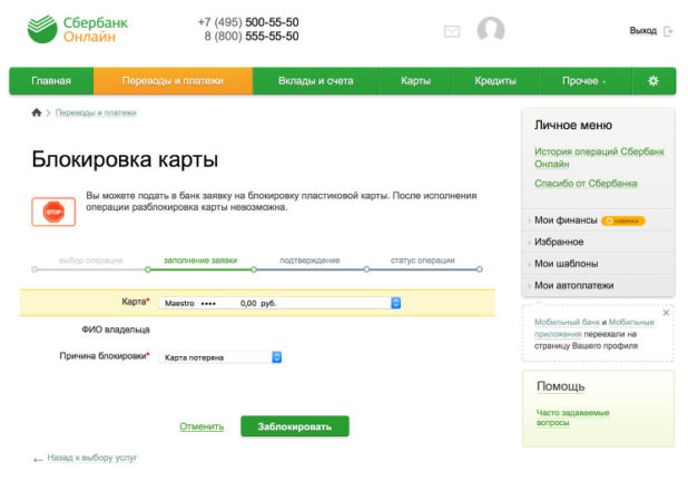 kak-zablokirovat-kartu-sberbanka-online