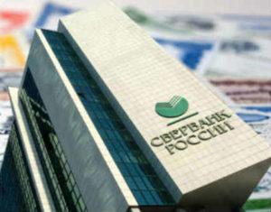 Кредит в сбербанке под 17 9 процентов