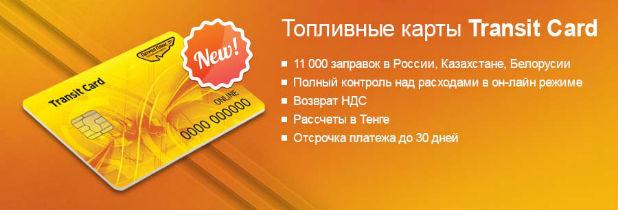 baner_TransitCard