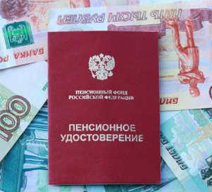 pensii-v-rossii-2017