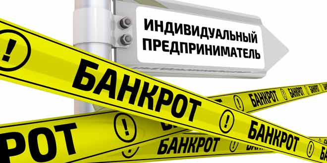 bankrotstvo-ip