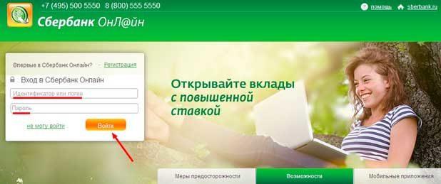 Оплатить госпошлину банковской картой онлайн