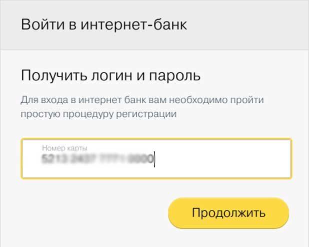 registraciya-tinkoff-internet-bank-1