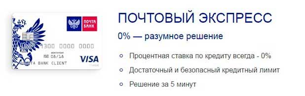 pochtabank-pochtovy-express-card
