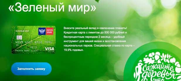 zeleny-mir-pochtabank