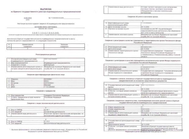 Изображение - Выписка из единого государственного реестра индивидуальных предпринимателей IP-lico-bez-pechati-618x454