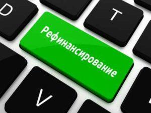 Изображение - Выгодно ли рефинансирование потребительского кредита Refinansirovat-kredit-300x225