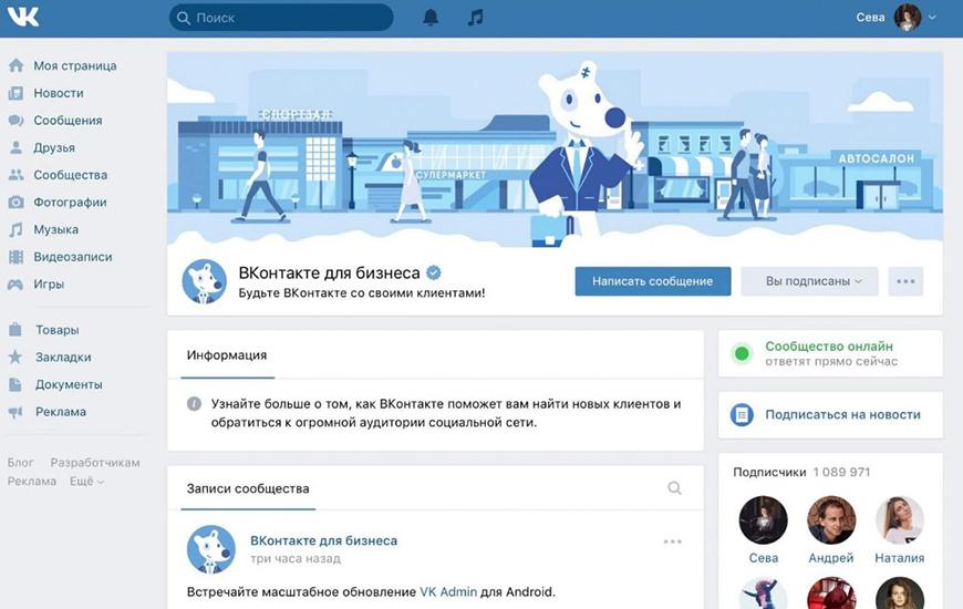 Группа во «ВКонтакте»